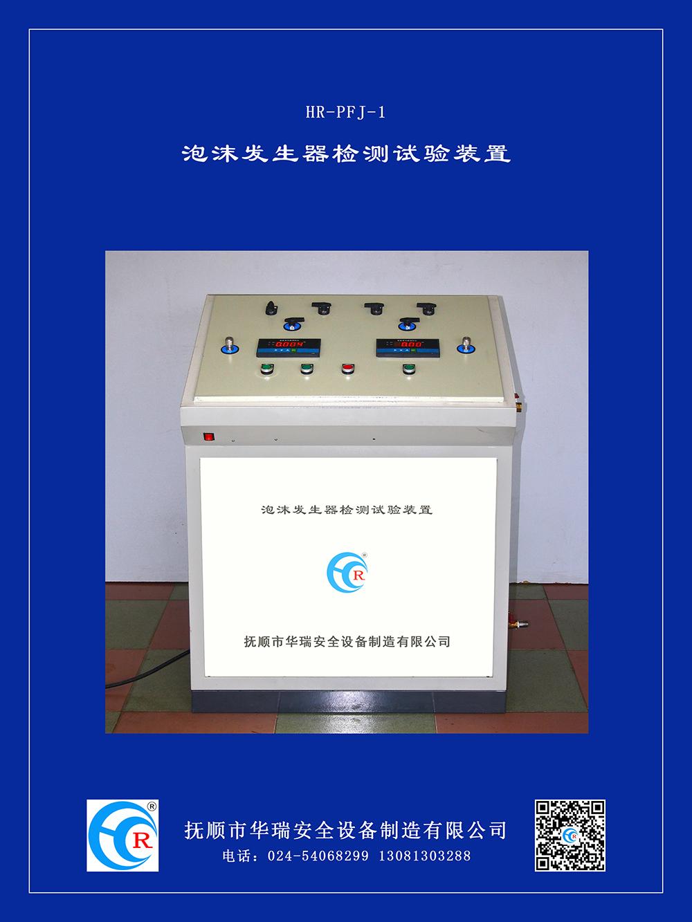 泡沫发生器检测试验装置-1.jpg